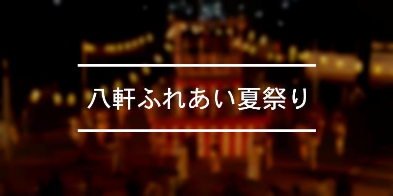八軒ふれあい夏祭り 2021年 [祭の日]