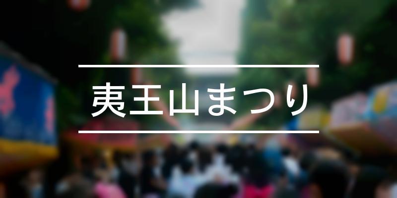 夷王山まつり 2021年 [祭の日]