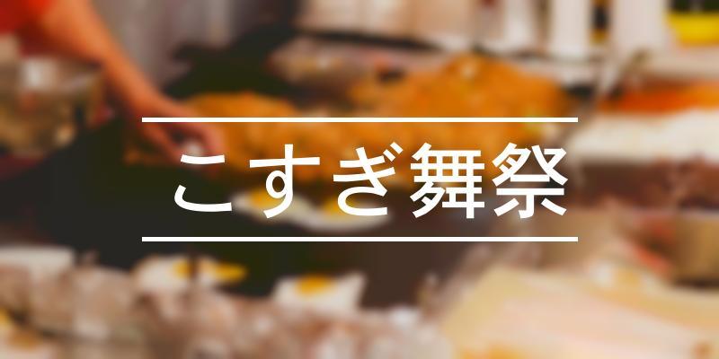 こすぎ舞祭 2021年 [祭の日]