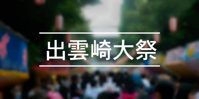 出雲崎大祭 2021年 [祭の日]