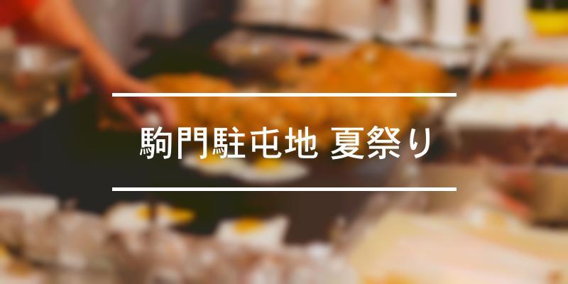 駒門駐屯地 夏祭り 2021年 [祭の日]
