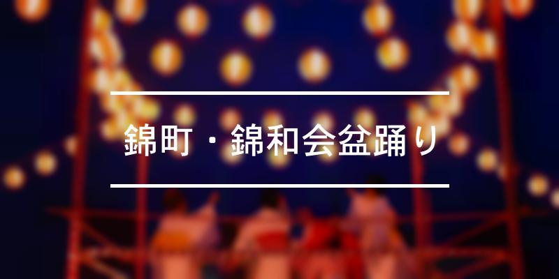 錦町・錦和会盆踊り 2021年 [祭の日]