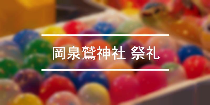 岡泉鷲神社 祭礼 2021年 [祭の日]
