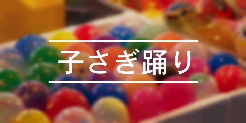 子さぎ踊り 2021年 [祭の日]