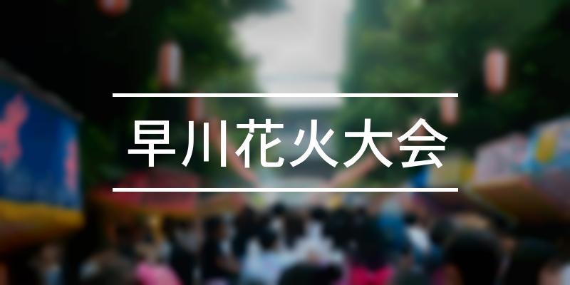 早川花火大会 2021年 [祭の日]
