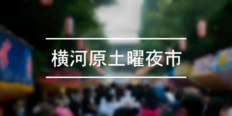 横河原土曜夜市 2021年 [祭の日]