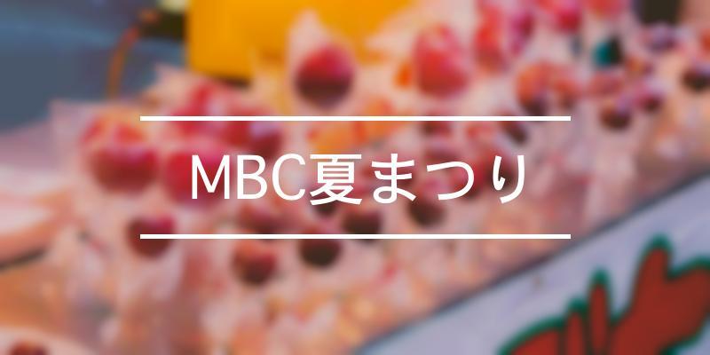 MBC夏まつり 2021年 [祭の日]