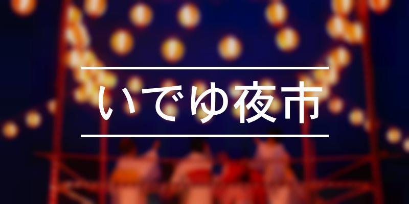 いでゆ夜市 2021年 [祭の日]
