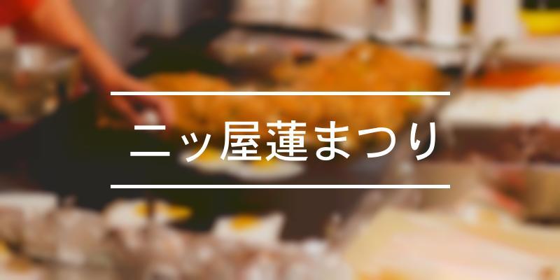 二ッ屋蓮まつり 2021年 [祭の日]