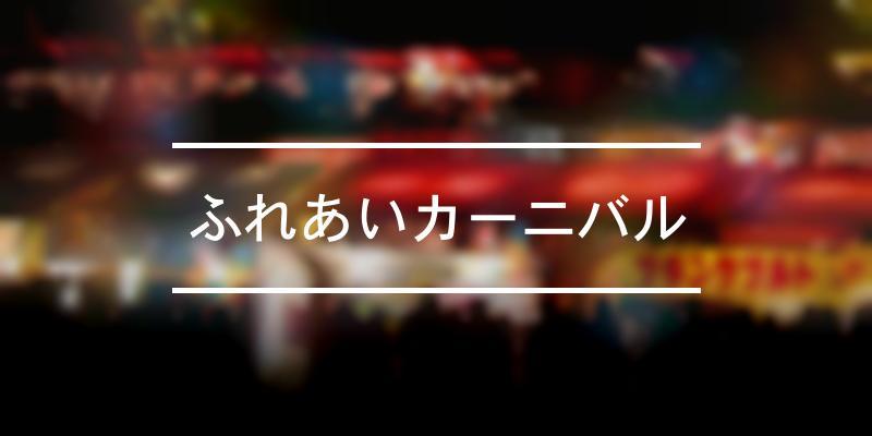 ふれあいカーニバル 2021年 [祭の日]