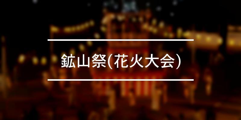 鉱山祭(花火大会) 2021年 [祭の日]