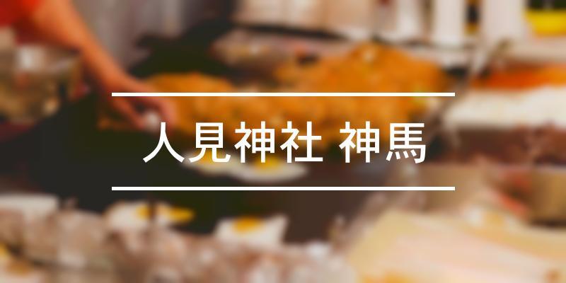 人見神社 神馬 2021年 [祭の日]