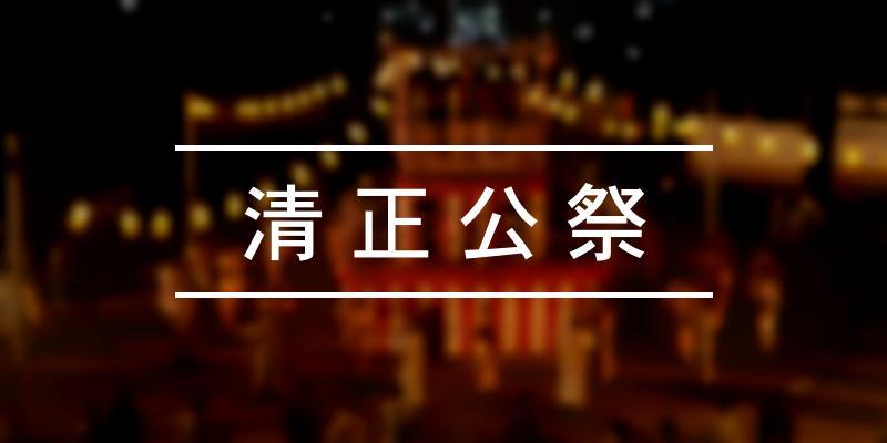 清正公祭 2021年 [祭の日]