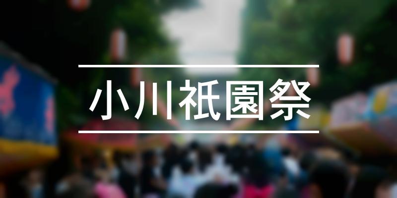 小川祇園祭 2021年 [祭の日]