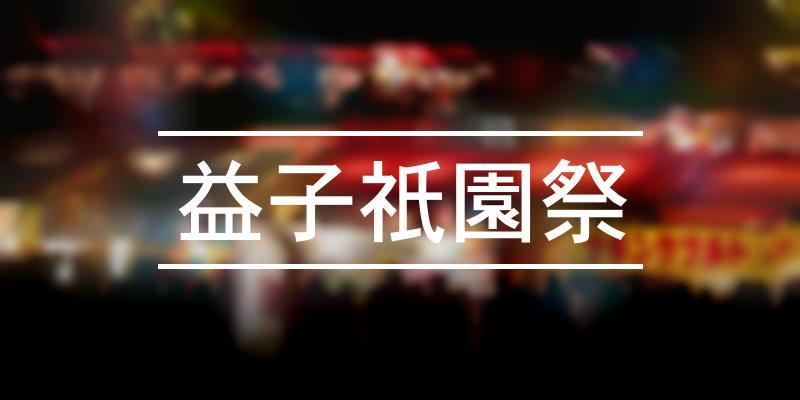 益子祇園祭 2021年 [祭の日]
