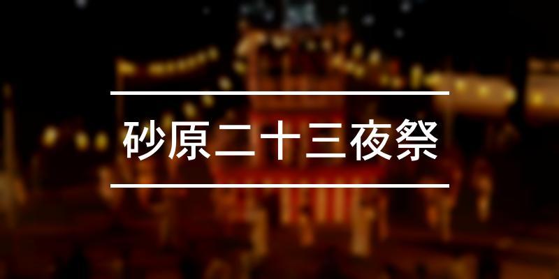 砂原二十三夜祭 2021年 [祭の日]