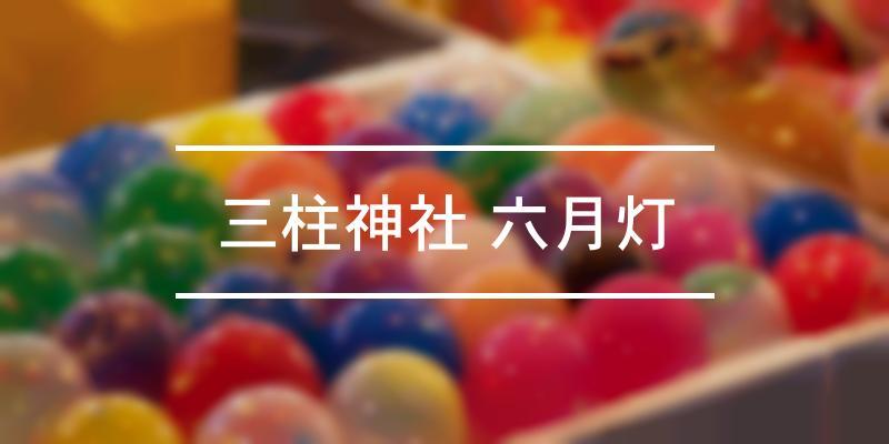 三柱神社 六月灯 2021年 [祭の日]