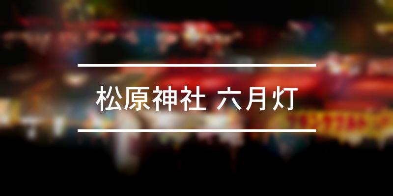 松原神社 六月灯 2021年 [祭の日]