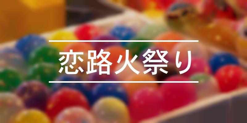 恋路火祭り 2021年 [祭の日]