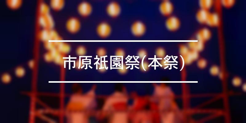 市原祇園祭(本祭) 2021年 [祭の日]