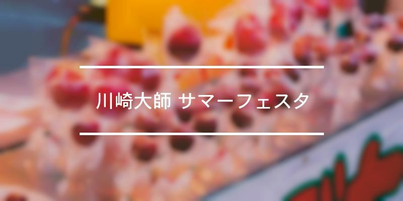 川崎大師 サマーフェスタ 2021年 [祭の日]