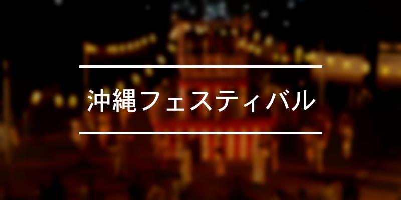 沖縄フェスティバル 2021年 [祭の日]