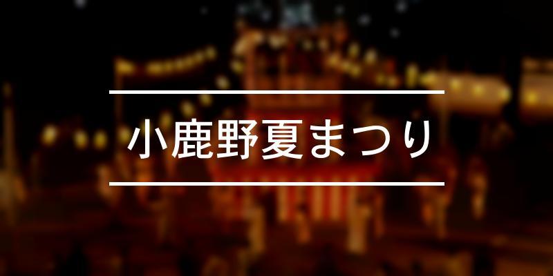 小鹿野夏まつり 2021年 [祭の日]