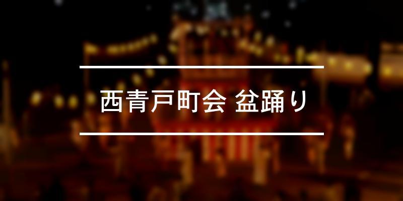 西青戸町会 盆踊り 2021年 [祭の日]