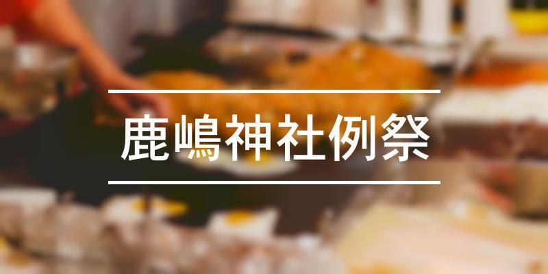 鹿嶋神社例祭 2021年 [祭の日]