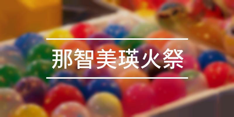 那智美瑛火祭 2021年 [祭の日]