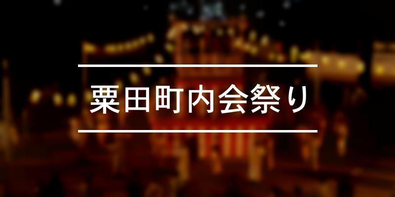 粟田町内会祭り 2021年 [祭の日]
