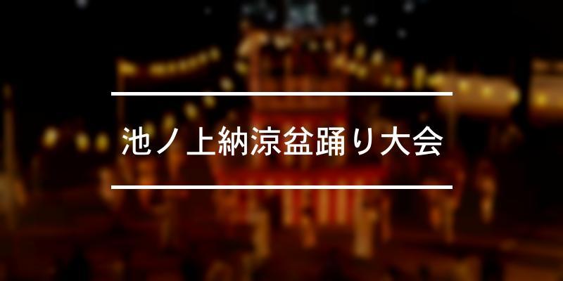 池ノ上納涼盆踊り大会 2021年 [祭の日]