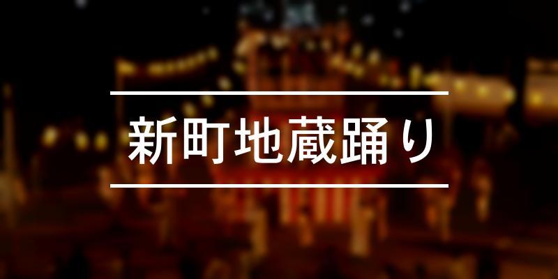新町地蔵踊り 2021年 [祭の日]