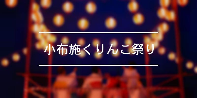 小布施くりんこ祭り 2021年 [祭の日]