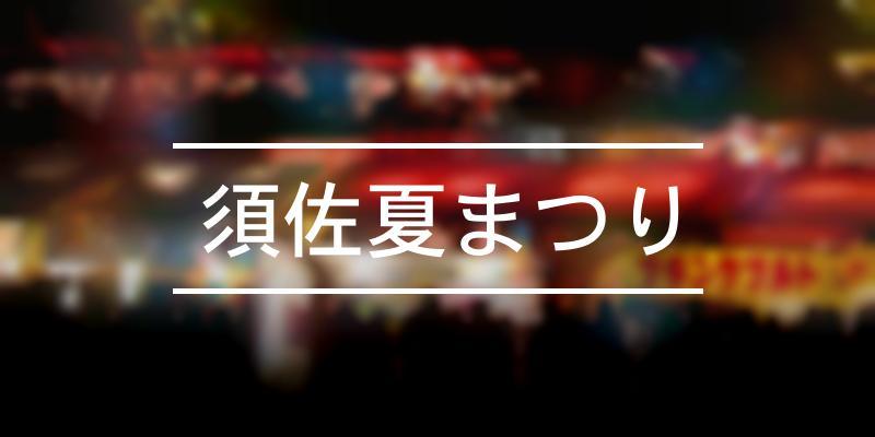 須佐夏まつり 2021年 [祭の日]