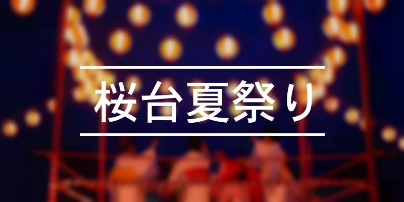 桜台夏祭り 2021年 [祭の日]