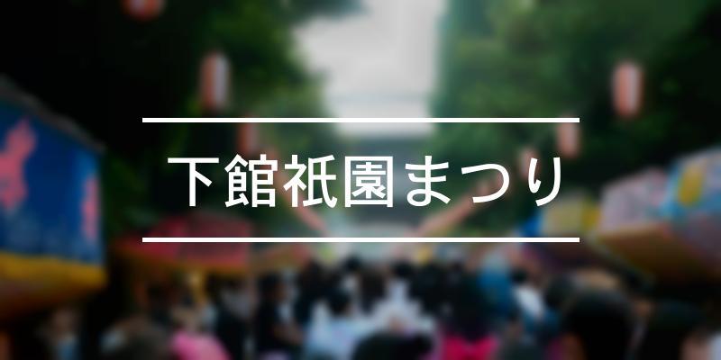 下館祇園まつり 2021年 [祭の日]