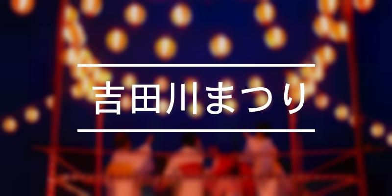 吉田川まつり 2021年 [祭の日]