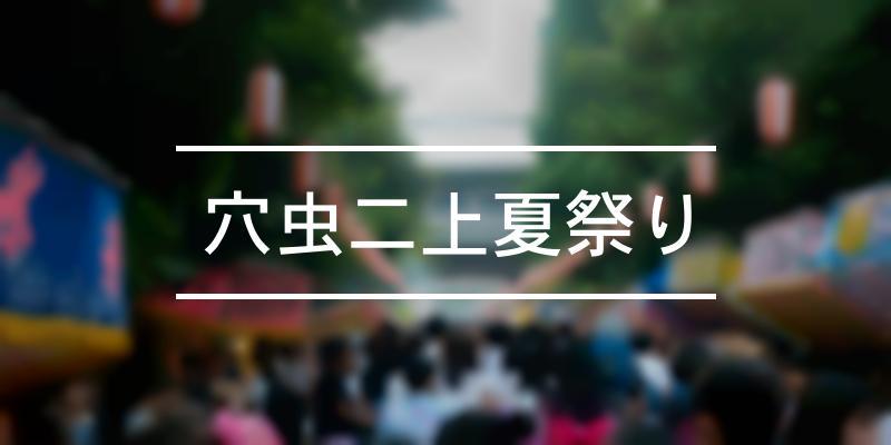 穴虫二上夏祭り 2021年 [祭の日]