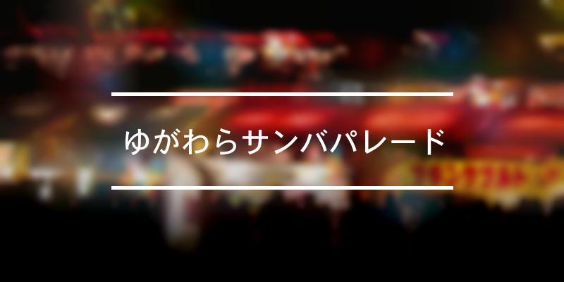 ゆがわらサンバパレード 2021年 [祭の日]