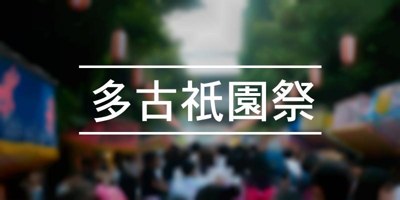多古祇園祭 2021年 [祭の日]
