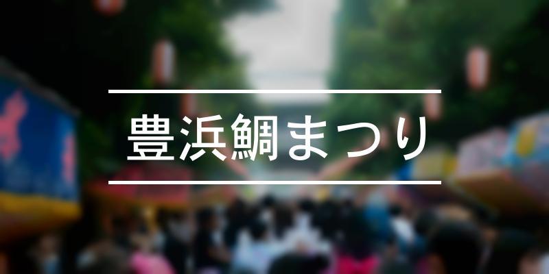 豊浜鯛まつり 2021年 [祭の日]