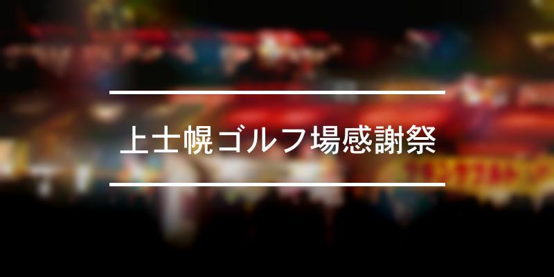 上士幌ゴルフ場感謝祭 2021年 [祭の日]