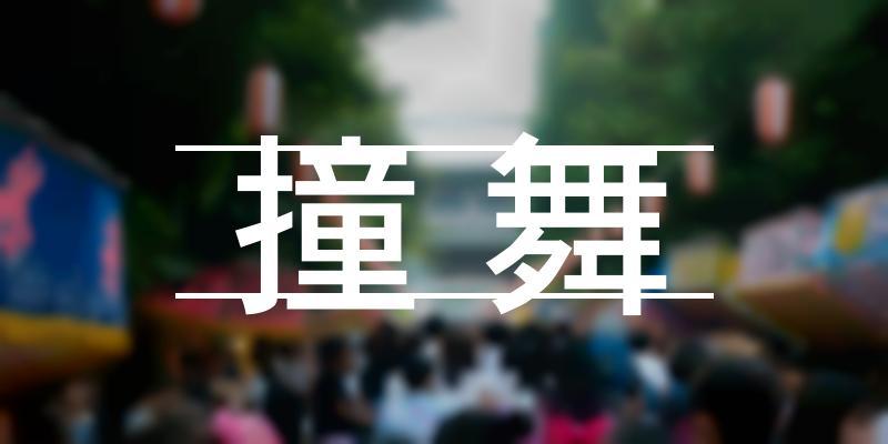 撞舞 2021年 [祭の日]