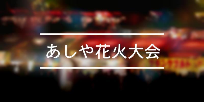 あしや花火大会 2021年 [祭の日]