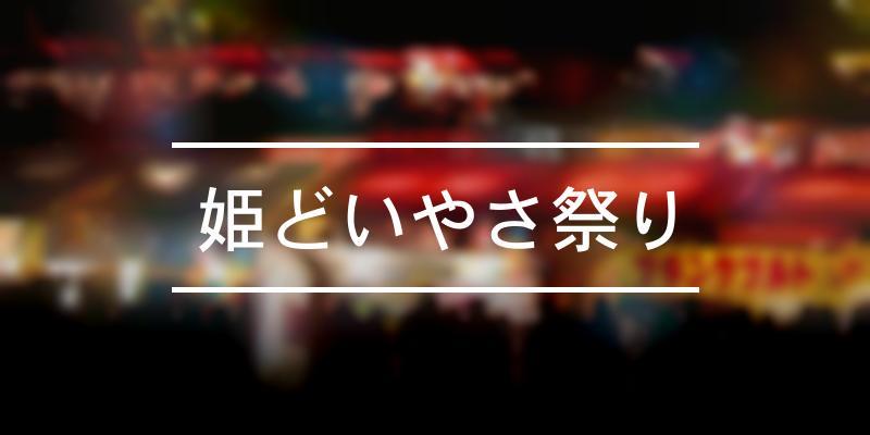 姫どいやさ祭り 2021年 [祭の日]