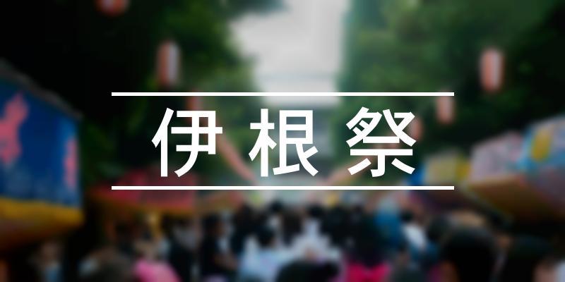 伊根祭 2021年 [祭の日]