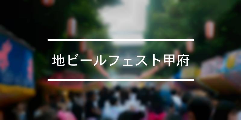 地ビールフェスト甲府 2021年 [祭の日]