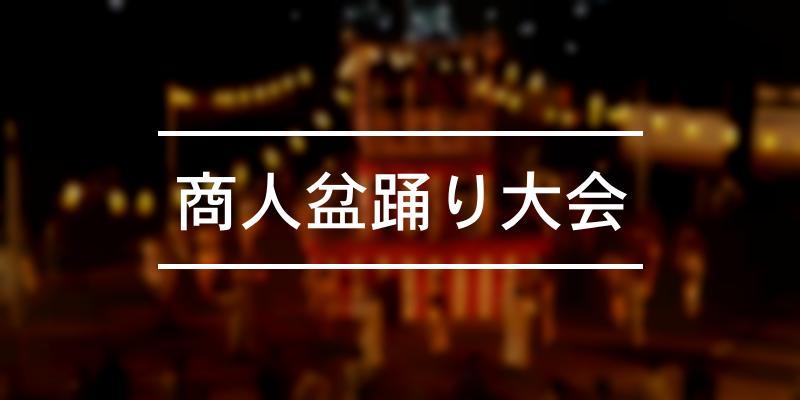 商人盆踊り大会 2021年 [祭の日]