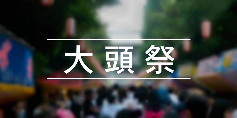 大頭祭 2021年 [祭の日]